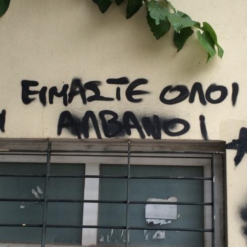 Είμαστε όλοι Αλβανοί